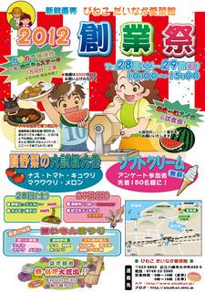 2012創業祭チラシ.jpg