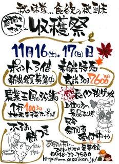 2013収穫祭.jpg