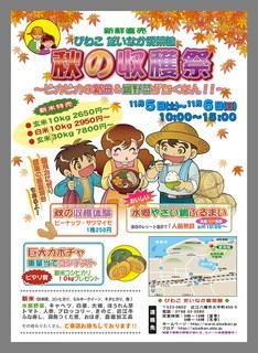 愛菜館_2011収穫祭02.jpg