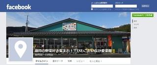 愛菜館facebook.jpg